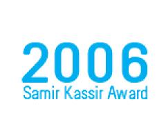 جائزة سمير قصير ٢٠٠٦