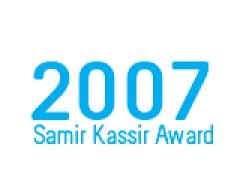 جائزة سمير قصير ٢٠٠٧