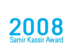 جائزة سمير قصير ٢٠٠٨
